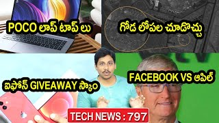 TechNews in Telugu 797:Iphone giveaway scam,exynos 2100,twitter verification,apple vs fb,poco laptop