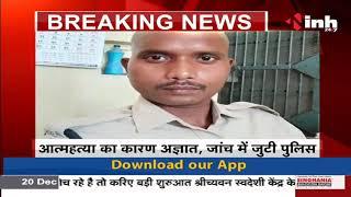 Chhattisgarh News    Raigarh में आरक्षक ने फांसी लगाकर की आत्महत्या, कारण अज्ञात