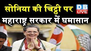 Sonia Gandhi की चिट्ठी पर महाराष्ट्र सरकार में घमासान | NCP ने जताई नाराजगी | Sonia Gandhi's letter