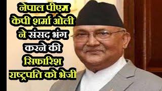 Nepal PM KP Sharma Oli  ने बुलाई इमरजेंसी मीटिंग, संसद भंग करने की सिफारिश राष्ट्रपति को भेजी