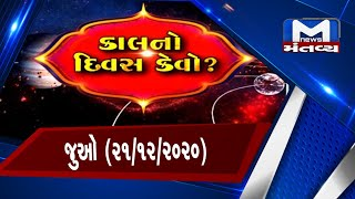 કાલનો દિવસ કેવો? જુઓ (21/12/2020) | Kal No Divas Kevo