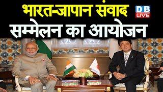 भारत-जापान संवाद सम्मेलन का आयोजन   PM ने  Video Conferencing के जरिए किया संबोधित  #DBLIVE