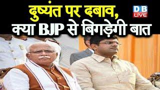 Dushyant Chautala पर दबाव, क्या BJP से बिगड़ेगी बात   Dushyant की पार्टी के नेता ने छोड़ा साथ  