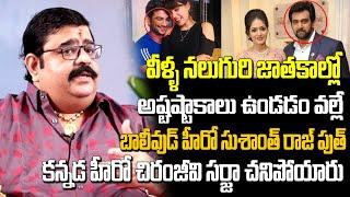Venu Swamy Reveals about Sushanth Singh Rajput and Kannada Hero Chiranjeevi Sarja   Top Telugu TV
