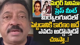 RGV Sensational Comments on Murder Movie Realese | Miryalaguda Press Meet | Top Telugu TV