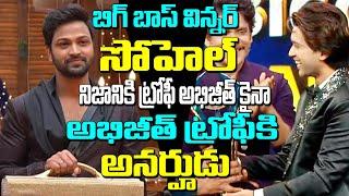 Bigg Boss 4 Telugu Title Winner Abhijeeth | Bigg Boss 4 Grand Finale | Sohel      | Top Telugu TV
