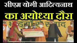 CM Yogi Adityanath का अयोध्या दौरा, मुख्यमंत्री ने दी 90 करोड़ की 40 परियोजनाओं सौगात