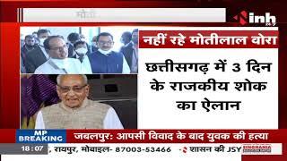 Congress Leader Motilal Vora Death News || CM Shivraj Singh Chouhan ने जताया शोक, दी श्रद्धांजलि
