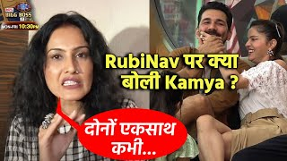 Bigg Boss 14: Kamya Punjabi Ne Ki Rubina Aur Abhinav Par Chaukane Wali Baat, Kya Boli Kamya