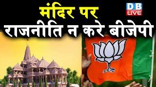 Ram mandir पर राजनीति न करे BJP | चंदे की टोली पर Shivsena का तंज | ram mandir news | #DBLIVE
