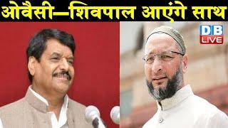 Owaisi-Shivpal Singh Yadav आएंगे साथ | Akhilesh Yadav की परेशानी बढ़ाएंगे शिवपाल |#DBLIVE
