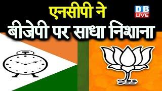 NCP ने BJP पर साधा निशाना   Mamta Banarjee के बचाव में आई NCP   #DBLIVE