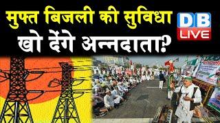 Owaisi - गरीबों से मुफ्त बिजली का हक छीनना चाहती है सरकार |मुफ्त बिजली की सुविधा खो देंगे अन्नदाता ?