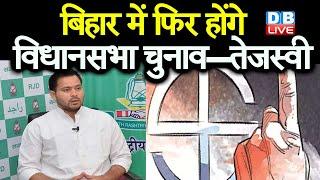 Bihar में Election या उप Election | Bihar में फिर होंगे विधानसभा Election —Tejashwi Yadav |#DBLIVE
