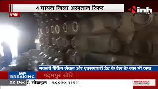 Madhya Pradesh News    पुलिस एवं खाद्य सुरक्षा विभाग की संयुक्त कार्रवाई, तेल फैक्ट्री को किया सील