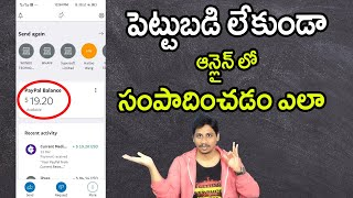 Genuine money earning websites without investment Telugu | Work from home Jobs