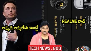 TechNews in telugu 800:Jio phone,realme watch,oneplus watch,samsung s21,Nord,Mi 11,elon musk