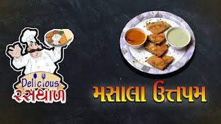 Abtak Delicious Rasthal   Masala Uttapam   Episode-165   Abtak Special