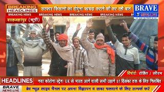 क्रय केंद्र पर नहीं तौला जा रहा किसानों का धान, #किसान परेशान, अधिकारियों पर लगाया लापरवाही का #आरोप