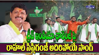 Green India Challenge Anthem | Singer Rahul Sipligunj Songs | MP Santhosh Kumar | Top Telugu TV