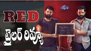 RED Trailer Review | Ram Pothineni | Nivetha Pethuraj | Malvika Sharma | Amrita | Kishore Tirumala