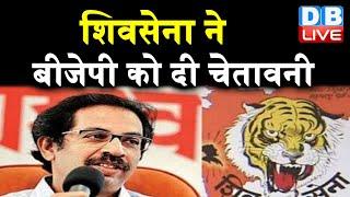 ShivSena ने BJP को दी चेतावनी | अन्नदाताओं को गुलाम बनाना चाहती है सरकार  |#DBLIVE