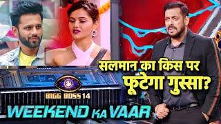 Bigg Boss 14: Salman Khan Ka Gussa Kispar Futega? | Rubina, Rahul, Eijaz, Aly, Arshi