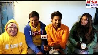 """अभिनेत्री अंजलि सिंह के साथ फिल्म """"दुल्हा अईसन चाही"""" के मुख्या कलाकार के साथ खास मुलाकात"""