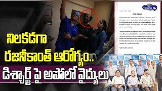 Super Star Rajinikanth Health Condition | Apollo Hospital Hyd | Top Telugu TV
