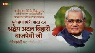 पूर्व प्रधानमंत्री भारतरत्न श्रद्धेय अटल बिहारी वाजपेयी जी की जयंती पर कोटि-कोटि नमन