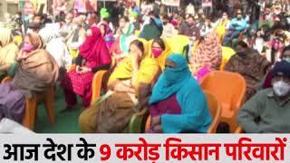 PM किसान सम्मान निधि के तहत 1 लाख 10 हजार करोड़ रूपये से ज्यादा किसानों के खाते में पहुंच चुके हैं