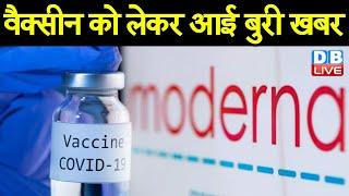 Corona की Moderna vaccine को लेकर आई बुरी खबर | America के Doctor ने किया डरनेवाला खुलासा |#DBLIVE