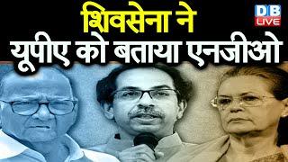 ShivSena ने UPA को बताया NGO | सामना में Rahul Gandhi और Priyanka Gandhi पर साधा निशाना |#DBLIVE