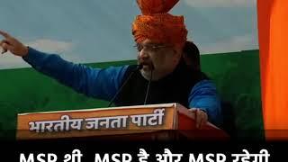 MSP थी, MSP है और MSP रहेगी: अमित शाह, नई दिल्ली