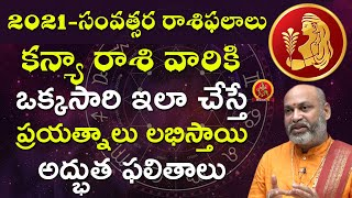 Kanya Rasi 2021 | 2021 Rasi Phalalu | కన్యా రాశి 2021 | Astrology Nanaji Patnaik | Virgo