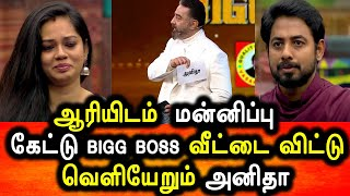 BIGG BOSS TAMIL 4|27th DECEMBER 2020|85th FULL EPISODE|DAY 84| BIGG BOSS 4 TAMIL LIVE|Anitha Ecicted