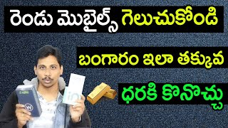 physical gold vs digital gold Which is best Telugu | sovereign gold bond