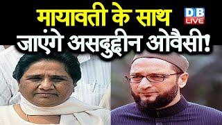 Mayawati के साथ जाएंगे Asaduddin Owaisi ! UP में विधानसभा चुनाव की सियासत गर्म |#DBLIVE