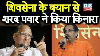 Shivsena के बयान से Sharad Pawar ने किया किनारा | 'UPA अध्यक्ष पद में मेरी बिल्कुल दिलचस्पी नहीं' |