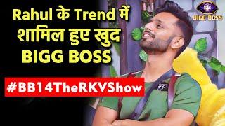 Bigg Boss 14: Khud BB Ne Liya Rahul Vaidya Ke Trend Me Hissa, #BB14TheRKVShow