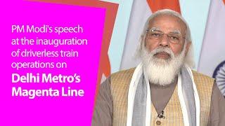 PM Modi's speech at the inauguration of driverless train operations on Delhi Metro's Magenta Line