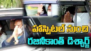 Superstar Rajinikanth Discharged From Apollo Hospital | Rajinikanth Health Condition | Top Telugu TV