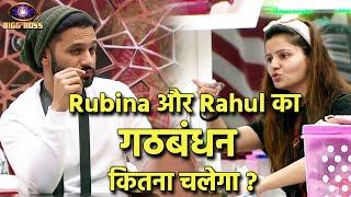 Bigg Boss 14: Rubina Aur Rahul Vaidya Ka Mahagathbandhan Kitna Din Chalega?