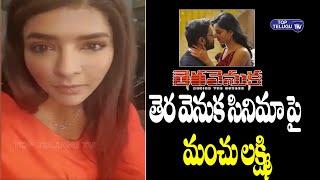 Manchu Lakshmi About Thera Venka Movie | Telugu Movies 2020 | Top Telugu TV