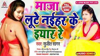 माजा लूटे नईहर के ईयार रे - Sujit Sagar - Maza Lute Naihar Ke Eyar Re_2020 Bhojpuri New Arkestra Hit