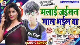 मलाई जईसन गाल भईल बा || Sujit Sagar || Malai Jaisan Gaal Bhail Ba || Bhojpuri New Hitt Song 2020