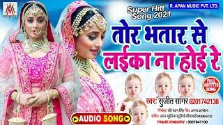 तोर भतार से लइका ना होई रे || Sujit Sagar || Tor Bhatar Se Laika Na Hoi Re || Bhojpuri New Hitt