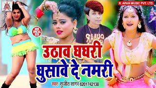 उठाव घघरी घुसावे दे नमरी    Uthav Ghaghari Ghusawe De Namari    Sujit Sagar    Bhojpuri Hot Arkestra
