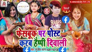 फेसबुक पर पोस्ट करब#हैप्पी #दिवाली    #Facebook Par Post Karab Happy Diwali - #Sujit_Sagar