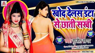 #खोद देलस डांटा से छाती सखी - #Sujit_Sagar - Khod Delas Danta Se Chhati Sakhi_Bhojpuri New Song 2021